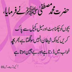 Barsat Ka Ek Din Essay In Urdu